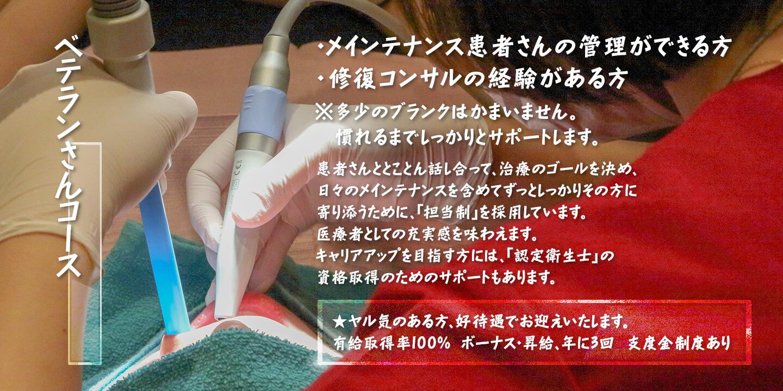 【歯科衛生士◆ベテランさんコース】駅チカ!有給取得100%!院内認可保育所完備!小さなお子様がいても安心して働けます♪