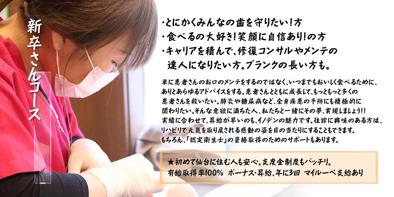 【歯科衛生士◆新卒さんコース】駅チカ!有給取得100%!院内認可保育所完備!小さなお子様がいても安心して働けます♪